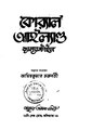 99999990330747 - Koral Iland, Balashtain, 134p, LANGUAGE. LINGUISTICS. LITERATURE, bengali (1953).pdf