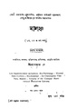4990010046121 - Malancha Vol. 1-3, Ed. 3rd, De,Prabodhchandra, 238p, LANGUAGE. LINGUISTICS. LITERATURE, bengali (1923).pdf
