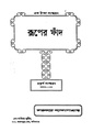 4990010046226 - Ruper Phand Ed. 4th, Bandyopadhay, Charuchandra, 192p, LANGUAGE. LINGUISTICS. LITERATURE, bengali (1931).pdf