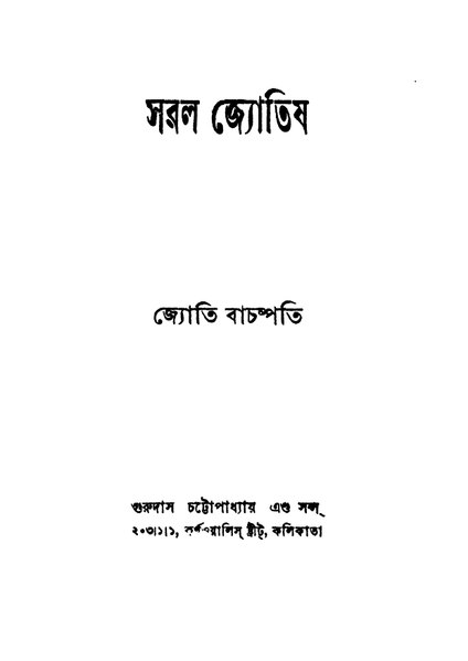 চিত্র:4990010005278 - Saral Jyotish, Bachaspati, Jyoti, 194p, Natural Sciences, bengali (1933).pdf