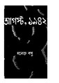 99999990345062 - August 1942 Ed. 4th, Basu, Manoj, 224p, History, bengali (0).pdf