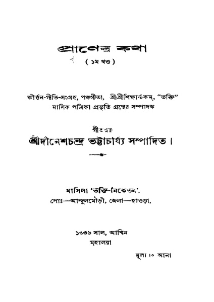 চিত্র:4990010015776 - Praner Katha Vol. 1, Bhattacharjee,Dineshchandra ed, 72p, LANGUAGE. LINGUISTICS. LITERATURE, bengali (1929).pdf