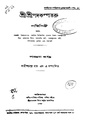4990010105181 - Shri Shri Padakalpataru vol. 5, Ray, Satishchandra, ed., 454p, LANGUAGE. LINGUISTICS. LITERATURE, bengali (1931).pdf