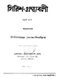 4990010205029 - Girish-Granthawali vol. 4, Ghosh, Girish Chandra, 328p, LANGUAGE. LINGUISTICS. LITERATURE, bengali (1928).pdf