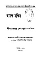 4990010207949 - Ananda Mandir, Sengupta, Nareshchandra, 188p, LANGUAGE. LINGUISTICS. LITERATURE, bengali (1923).pdf