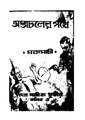 4990010045814 - Astachaler Pathe Ed. 1st, Sabyasachi, 108p, LANGUAGE. LINGUISTICS. LITERATURE, bengali (1944).pdf
