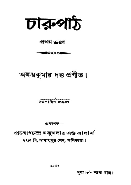 চিত্র:4990010004977 - Charupath Part.1, Dutta, Akshay Kumar, 98p, LANGUAGE. LINGUISTICS. LITERATURE, bengali (1930).pdf
