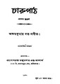 4990010004977 - Charupath Part.1, Dutta, Akshay Kumar, 98p, LANGUAGE. LINGUISTICS. LITERATURE, bengali (1930).pdf