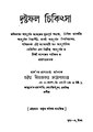 4990010051965 - Drishtafal Chikitsa Ed. 2nd, Chattopadhyay,Pravakar, 396p, Natural Sciences, bengali (1955).pdf