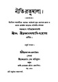 4990010052233 - Niti-Ratnamala Ed. 4th, Krishnanandaswami, 188p, LANGUAGE. LINGUISTICS. LITERATURE, bengali (1923).pdf