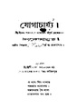4990010056049 - Yogacharjya Vol.1-3, N.A, 118p, Philosophy, bengali (1923).pdf