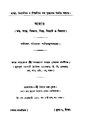 4990010214439 - Aahar, Ghosh, Biggyan Chandra, 448p, TECHNOLOGY, bengali (1942).pdf