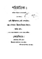 4990010221720 - Paricharika vol. 8 (1923), N. A., 726p, LANGUAGE. LINGUISTICS. LITERATURE, bengali (1923).pdf