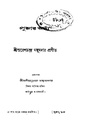 4990010255451 - Pujar Arghya, Majumdar, Sureshchandra., 184p, LANGUAGE, LINGUISTICS, LITERATURE, bengali (1928).pdf