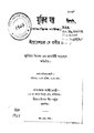 4990010202375 - Muktir Mantra, Suresh Chandra Dey, 44p, LANGUAGE. LINGUISTICS. LITERATURE, bengali (1934).pdf