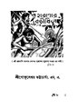 4990010044584 - Maharanyer Bivishikha Ed. 2nd, Bharttacharjya,Gokuleshwer, 188p, LANGUAGE. LINGUISTICS. LITERATURE, bengali (1946).pdf