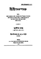 4990010214660 - Shri Shri Padakalpataru vol. 3, Ray, Satishchandra, ed., 350p, LANGUAGE. LINGUISTICS. LITERATURE, bengali (1923).pdf