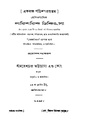 4990010050733 - Paribarik Chikitsa Ed. 13th, N.A., 418p, Technology, bengali (1928).pdf