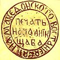The Stamp Of The Kresna Macedonian Uprising 1878.jpg