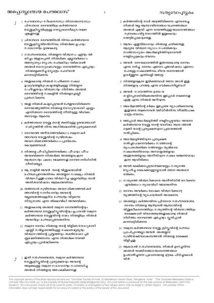 പ്രമാണം:53 Kaippally's Malayalam Unicode Bible Thessalonians 2.pdf