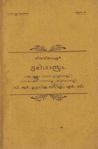 പ്രമാണം:Geography textbook 4th std tranvancore 1936.pdf