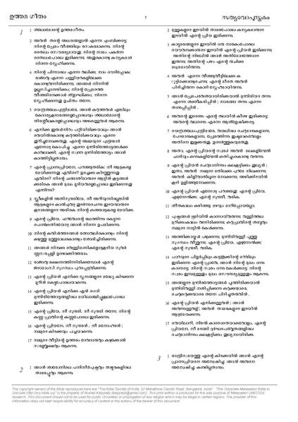 പ്രമാണം:22 Kaippally's Malayalam Unicode Bible Song of songs.pdf
