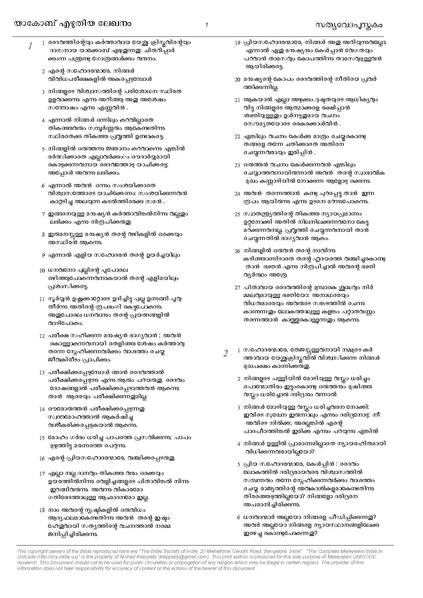 പ്രമാണം:59 Kaippally's Malayalam Unicode Bible James.PDF