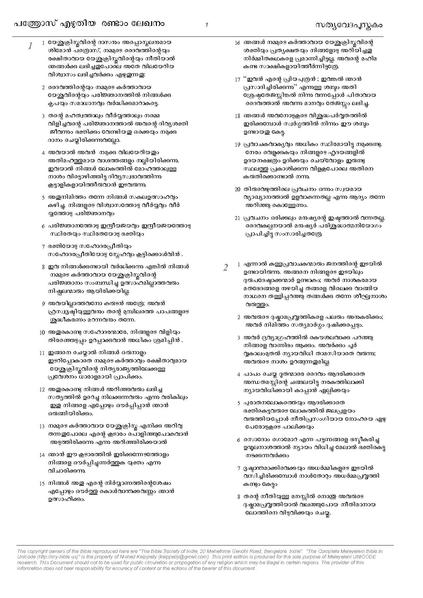 പ്രമാണം:61 Kaippally's Malayalam Unicode Bible Peter 2.pdf