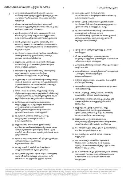 പ്രമാണം:55 Kaippally's Malayalam Unicode Bible Timothy 2.pdf