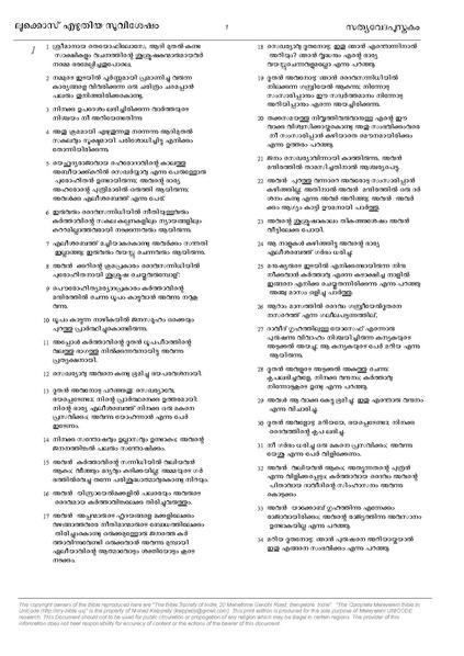 പ്രമാണം:42 Kaippally's Malayalam Unicode Bible Luke.PDF
