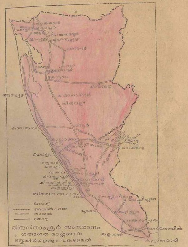 Geography textbook 4th std tranvancore 1936 Page51.jpg