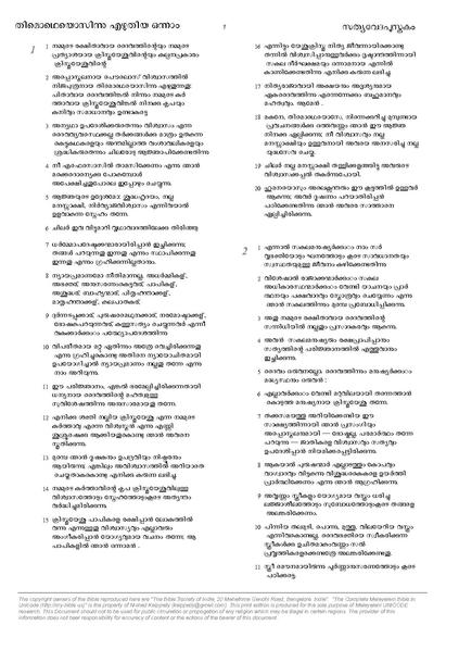 പ്രമാണം:54 Kaippally's Malayalam Unicode Bible Timothy 1.pdf