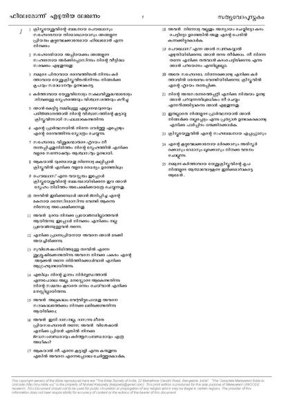 പ്രമാണം:57 Kaippally's Malayalam Unicode Bible Philemon.PDF