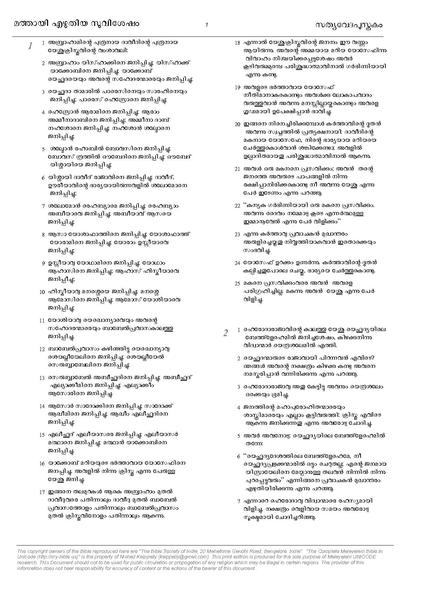 പ്രമാണം:40 Kaippally's Malayalam Unicode Bible Matthew.PDF