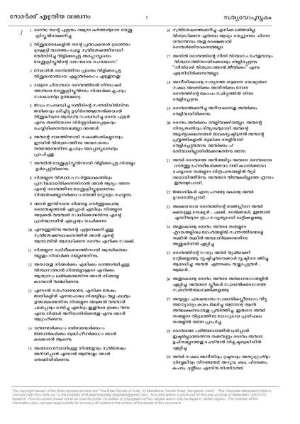 പ്രമാണം:45 Kaippally's Malayalam Unicode Bible Romans.PDF