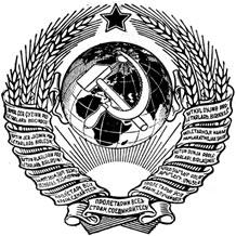 https://upload.wikimedia.org/wikisource/ru/9/9a/%D0%93%D0%B5%D1%80%D0%B1_%D0%A1%D0%A1%D0%A1%D0%A0.jpg