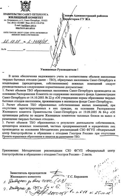 Написать письмо в жилищный комитет санкт-петербурга