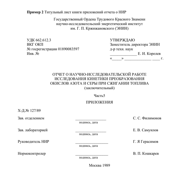Отчет о Нир образец