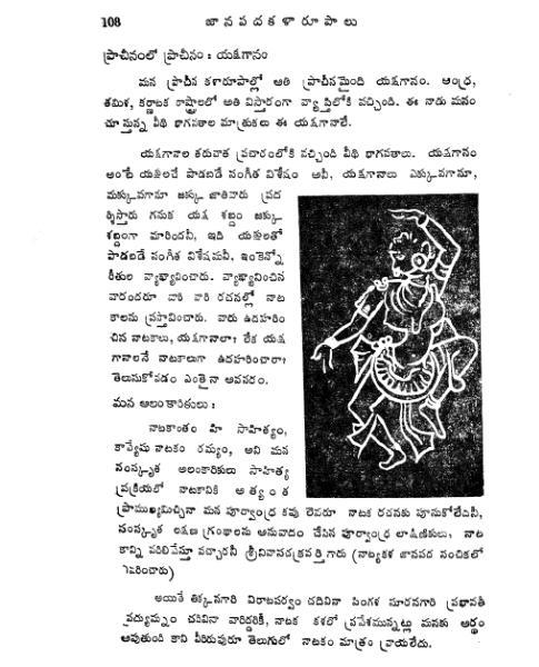 TeluguVariJanapadaKalarupalu.djvu