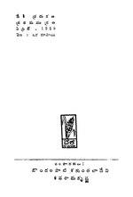 మాటా మన్నన.pdf