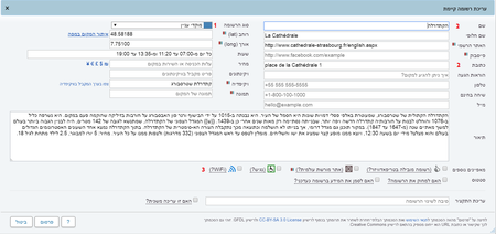 Example for hewikivoyage editor.png