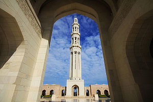 Sultan Qaboos Grand Mosque Muscat.jpg