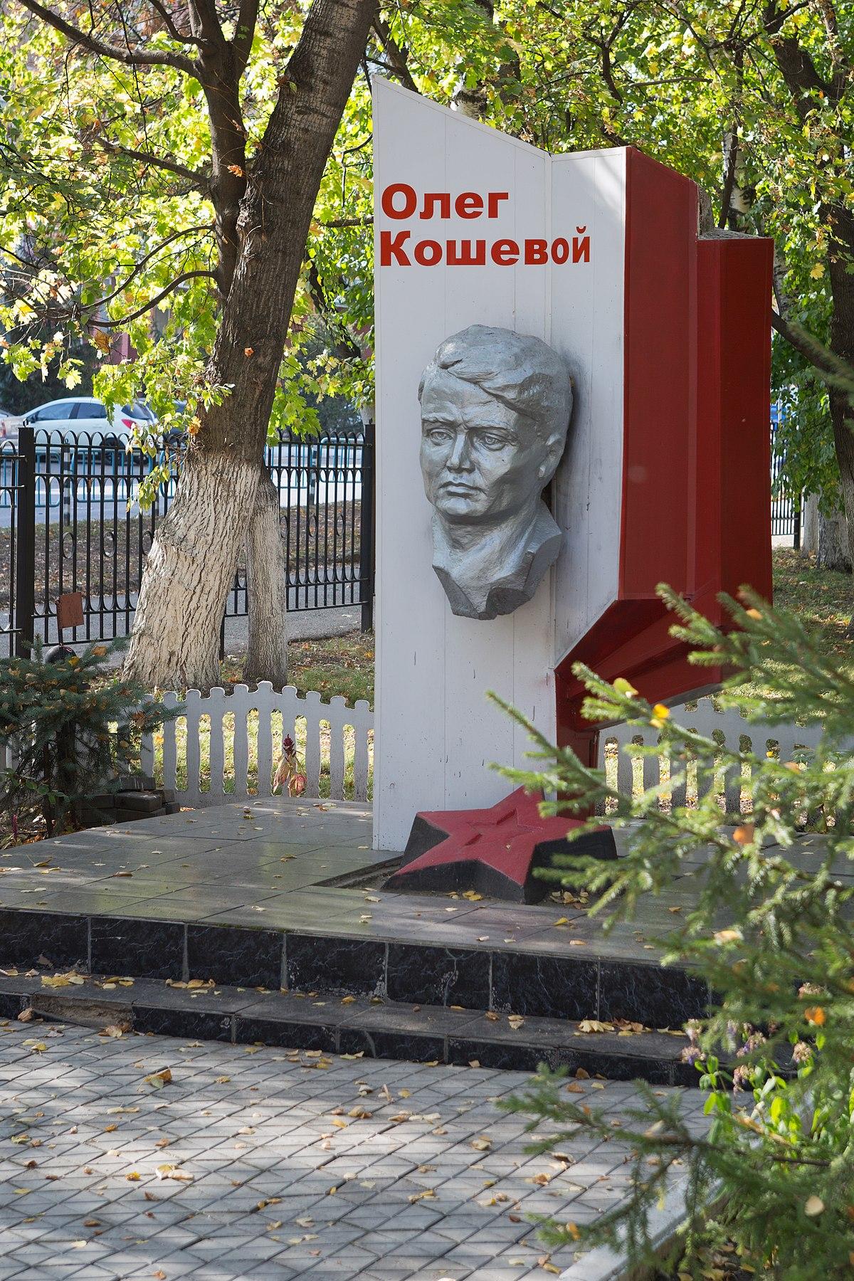 Файл:Памятник Олегу Кошевому в Саранске.jpg — Путеводитель Викигид  Wikivoyage