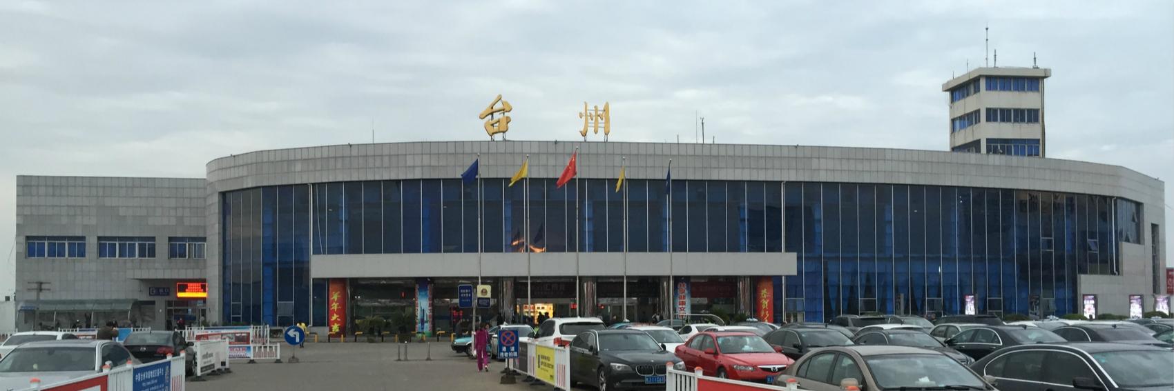 台州路桥机场