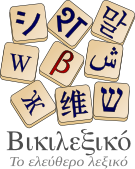 Wikt-el-beta-lower case-normal beta.png