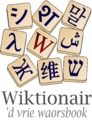 Wiktionary-logo-lim.png